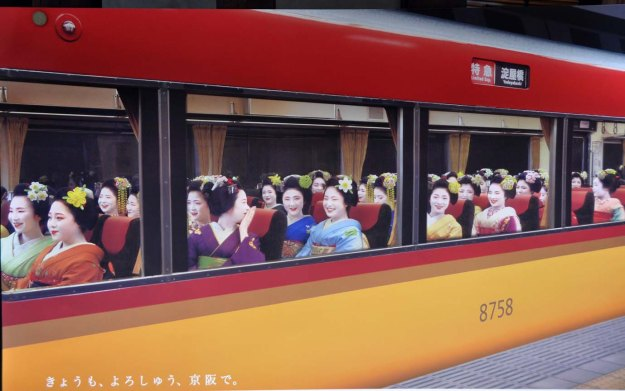I was in this carriage. No I wasn't. This was a poster I saw in Miyagawacho. But all the rest of the photos are real.
