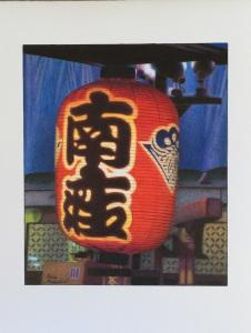 Minamiza Lantern