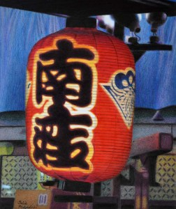 Minamiza Lantern Coloured pencils 280 x 330 mm January 2015